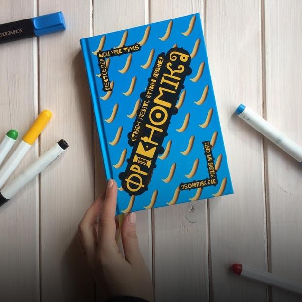 Стівен Дабнер та Стівен Левітт: «Фрікономіка. Зворотний бік усього на світі» — Книга тижня на The Village Україна