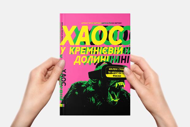 10 цитат про «Хаос у Кремнієвій долині» — Книга тижня на The Village Україна