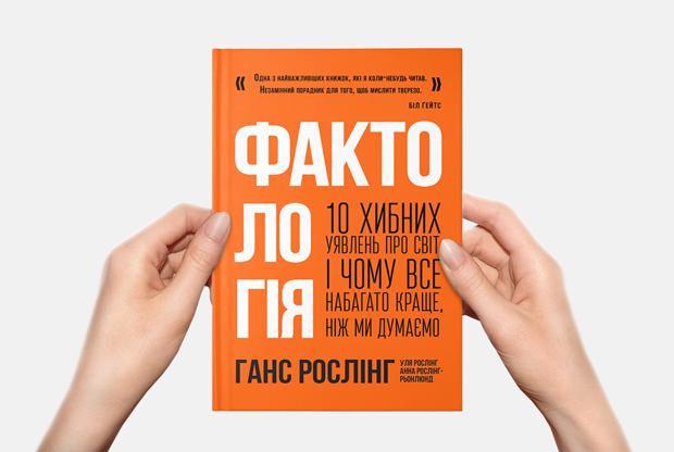 10 цікавих фактів про світ з нової книги «Фактологія» — Книга тижня на The Village Україна