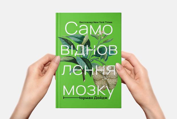 Чи справді біль народжується в мозку? 10 коротких історій з нової книги Нормана Дойджа — Книга тижня на The Village Україна