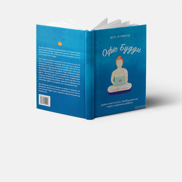 Як уберегтися від стресу за допомогою медитації на роботі? — Книга тижня на The Village Україна