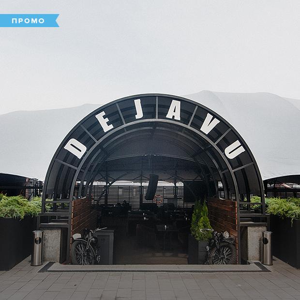 Концерти на Дніпрі:  6 причин відвідати оновлений ресторан Dejavu