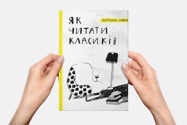 Як правильно читати класиків — Книга тижня на The Village Україна