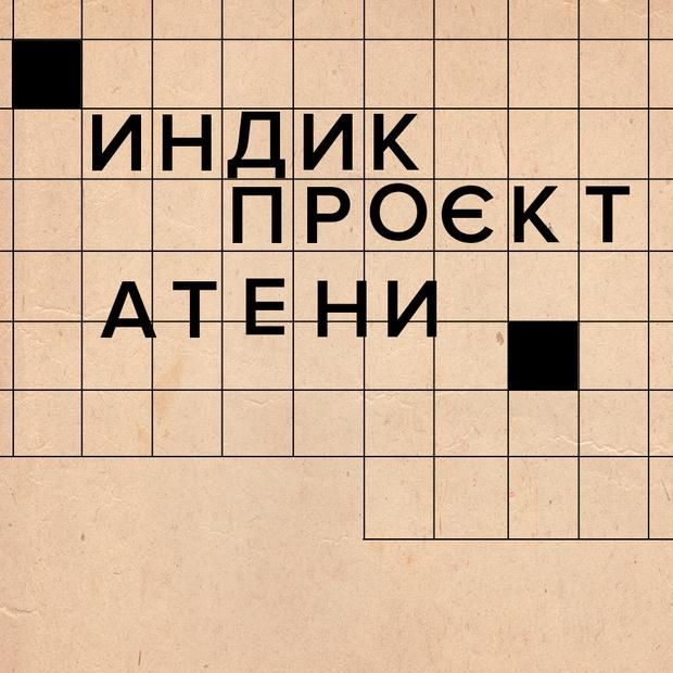 Що змінить нова редакція правопису? — Є питання на The Village Україна