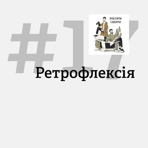 Я сам собі найкращий друг. Що таке ретрофлексія?  — Подкасти на The Village Україна