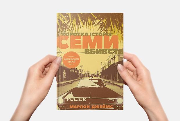 12 цитат про «Коротку історію семи вбивств» — Книга тижня на The Village Україна