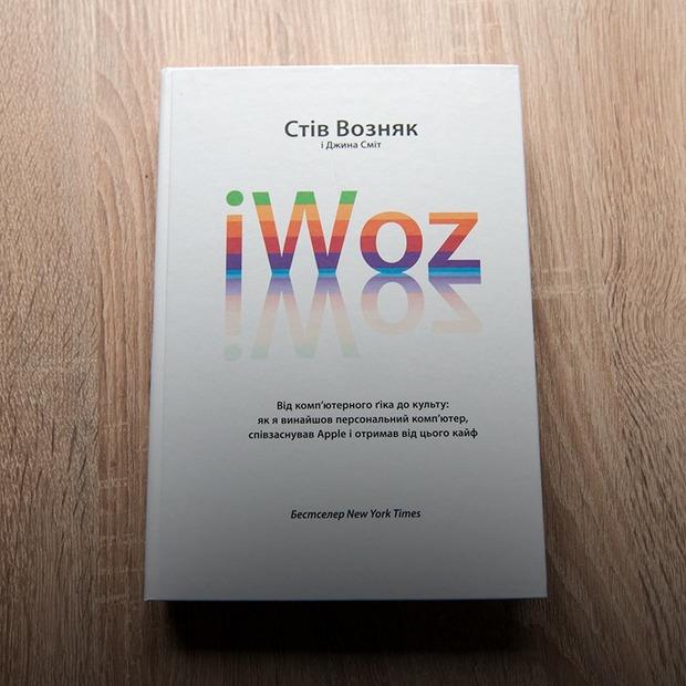 Стів Возняк і Джина Сміт – iWoz — Книга тижня на The Village Україна