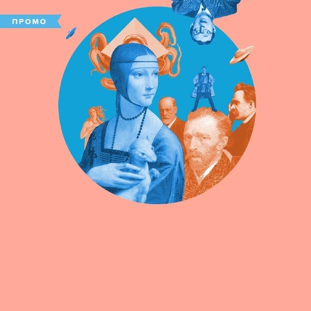 Завдання на канікули: 9 курсів, лекцій та програм для саморозвитку влітку  — Промо на The Village Україна