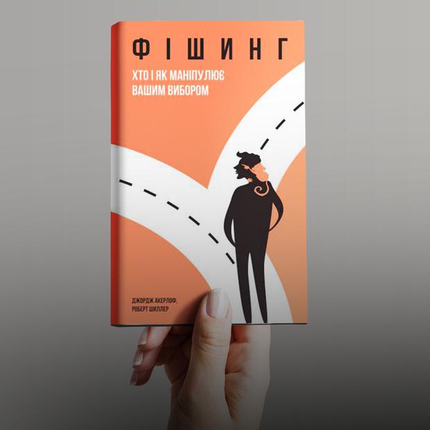 Джордж Акерлоф, Роберт Шиллер – «Фішинг. Хто і як маніпулює вашим вибором» — Книга тижня на The Village Україна