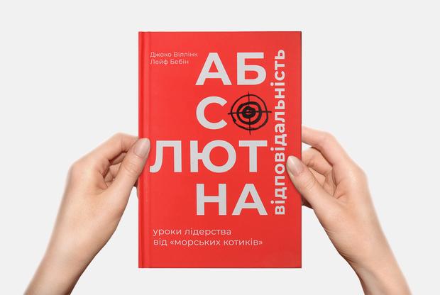 Як «котики» можуть допомогти вам стати лідером — Книга тижня на The Village Україна