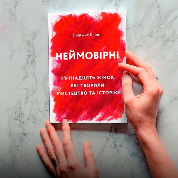 Бріджит Квінн – «Неймовірні. П'ятнадцять жінок, які творили мистецтво та історію» — Перші сторінки на The Village Україна