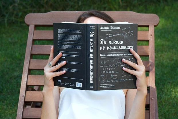 Джордан Елленберґ: «Як ніколи не помилятися» — Книга тижня на The Village Україна