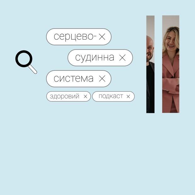 Люди бояться пити ліки постійно й цим скорочують своє життя – колонка Віолетти Лійки  — Подкасти на The Village Україна