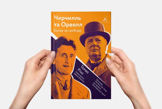 Яким був би світ без Черчилля та Орвелла? Три історії про схожість політика та письменника — Книга тижня на The Village Україна