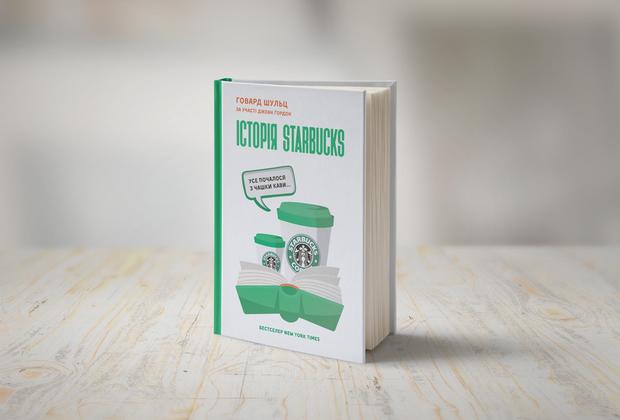 Говард Шульц: «Історія Starbucks»  — Книга тижня на The Village Україна