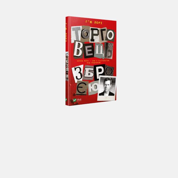 Між Берті Вустером і Ґреґорі Хаусом: які книжки пише Г'ю Лорі — Читати на The Village Україна