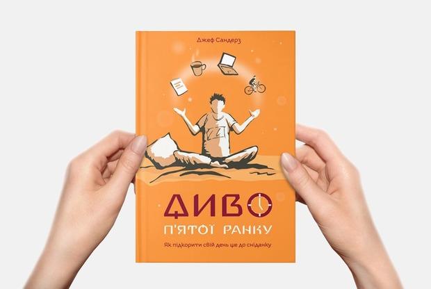 10 порад з нової книги «Диво п'ятої ранку» — Книга тижня на The Village Україна