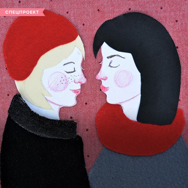 Алфавіт рівності: як скласти слово «любов» з літер Л Г Б Т К І  (частина 2)  — Спецпроєкти на The Village Україна