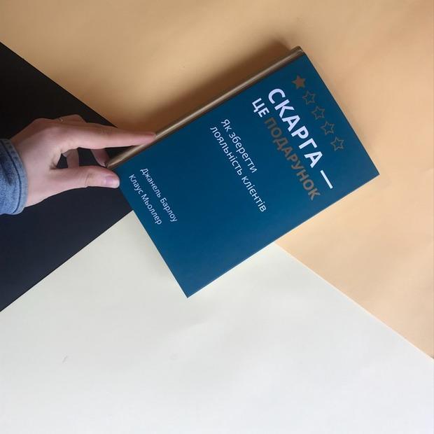 Джанель Барлоу, Клаус Мьоллер – «Скарга – це подарунок» — Книга тижня на The Village Україна