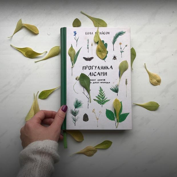 Білл Брайсон – «Прогулянка лісами. Двоє лінюхів проти дикої природи» — Книга тижня на The Village Україна