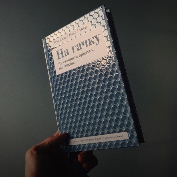 Нір Еяль – «На гачку. Як створити продукт, що чіпляє» — Книга тижня на The Village Україна