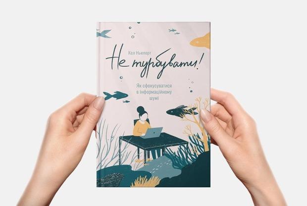 Як працювати, якщо тебе постійно відволікають: 10 найважливіших уроків — Книга тижня на The Village Україна