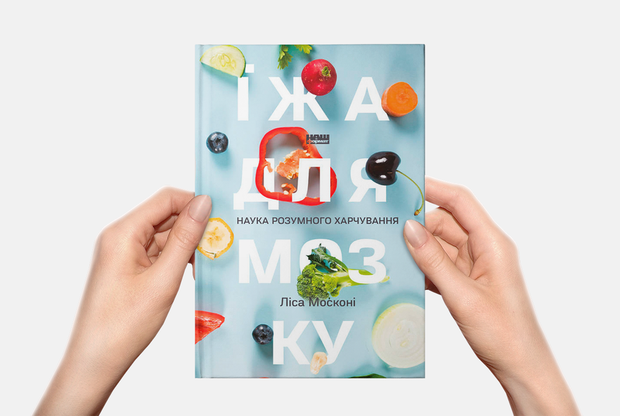 12 цитат про їжу для мозку з нової книги Ліси Москоні  — Книга тижня на The Village Україна