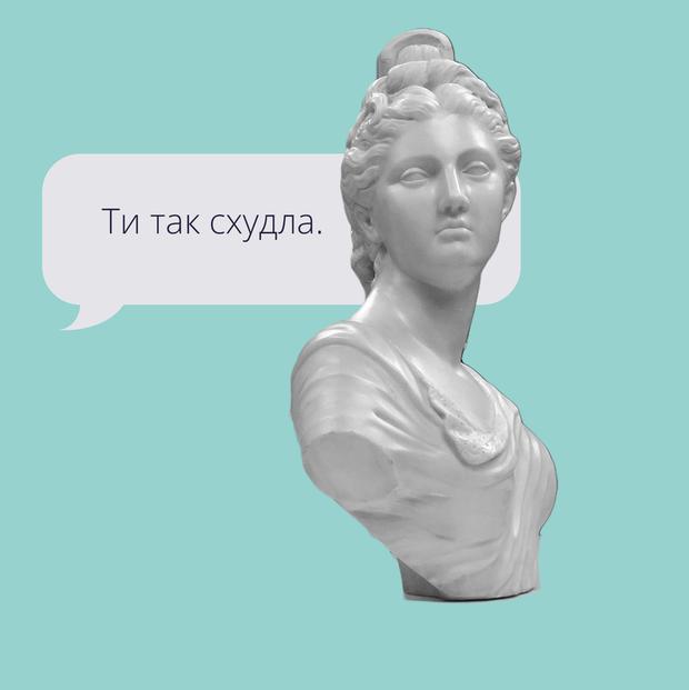 «Ти так схудла!» Як не варто робити компліменти — Ділова етика на The Village Україна