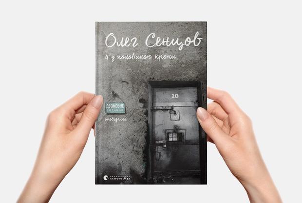 10 історій про голодування Олега Сенцова зі щоденника, який він писав під час ув'язнення — Книга тижня на The Village Україна