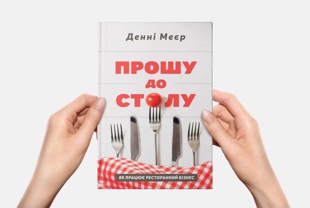 Як працює ресторанний бізнес. 10 коротких історій з нової книги Денні Меєра — Книга тижня на The Village Україна