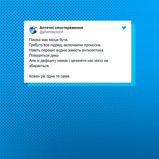 Авторка Twitter-акаунту про аптеку – про паніку, дефіцит та зростання обороту втричі — Інтерв'ю на The Village Україна
