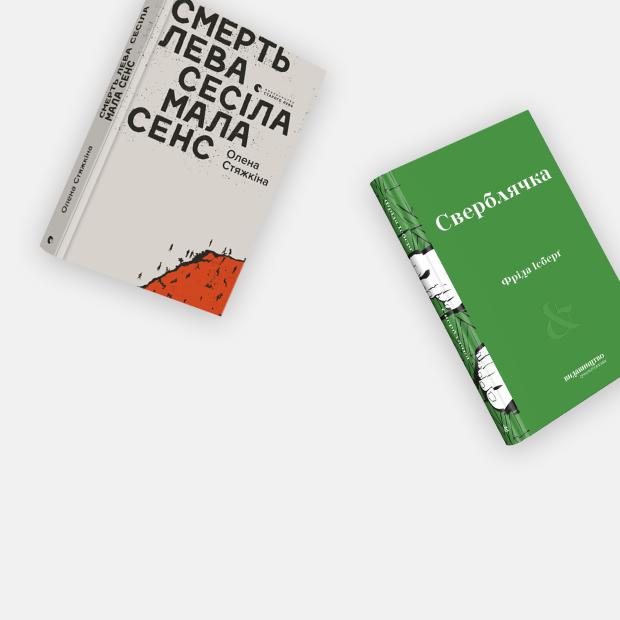 10 книжок, які варто придбати на «Книжковому Арсеналі» 2021 — Книги місяця на The Village Україна