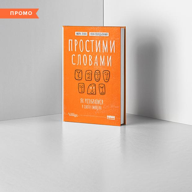 Передзамовлення книги «Простими словами». Вона пояснює, як працюють емоції — Промо на The Village Україна
