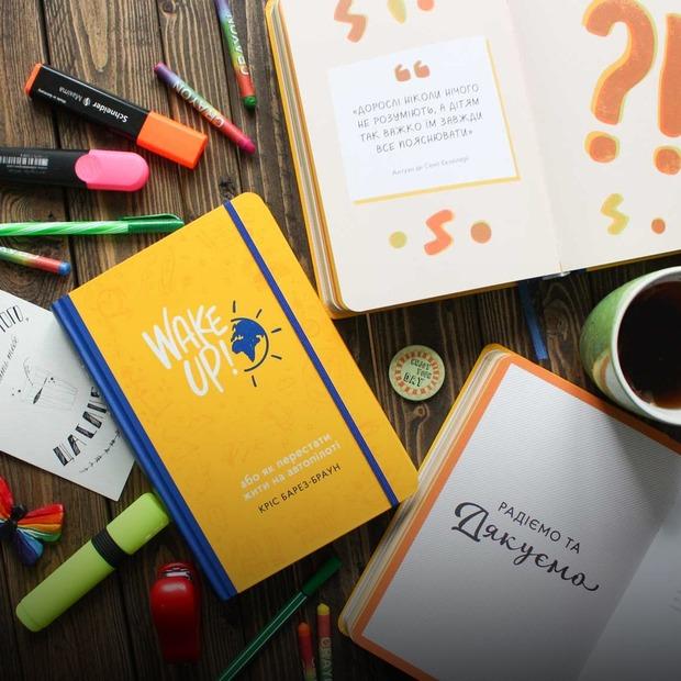 Кріс Барез-Браун – Wake Up! Як перестати жити на автопілоті — Книга тижня на The Village Україна