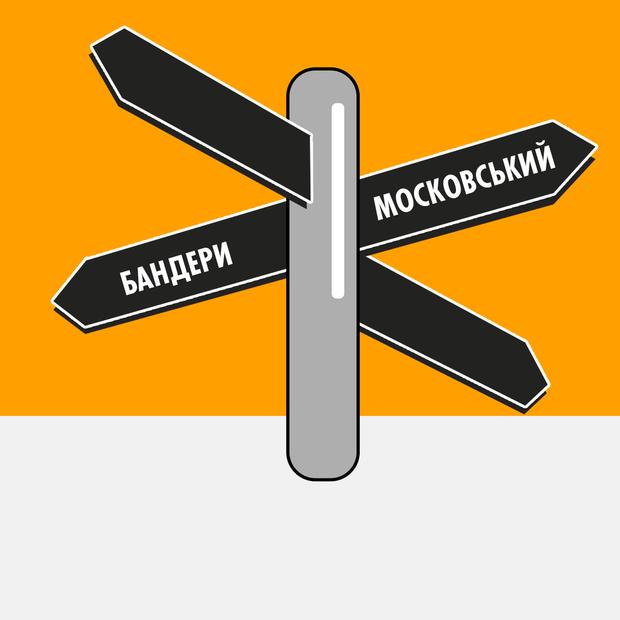Бандери чи Московський: як тепер називається проспект?  — Є питання на The Village Україна