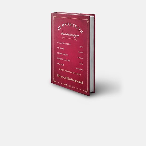 Як нагодувати диктатора? Кулінарні історії про Садама Хусейна, Фіделя Кастро та Пола Пота — Перші сторінки на The Village Україна