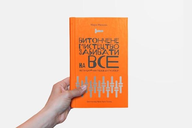 Марк Менсон – «Витончене мистецтво забивати на все» — Книга тижня на The Village Україна