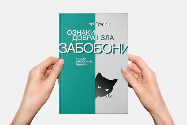 Чому ми віримо в забобони? 7 коротких пояснень із нової книги Арі Турунена — Книга тижня на The Village Україна