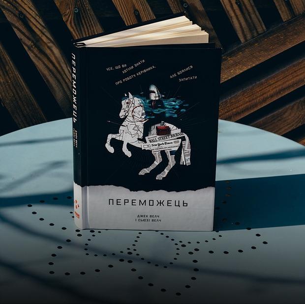 Джек Велч, Сьюзі Велч – «Переможець» — Книга тижня на The Village Україна