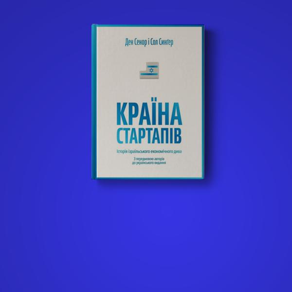 Ден Сенор і Сол Сінґер. Країна стартапів  — Книга тижня на The Village Україна