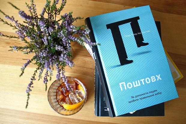 Річард Талер, Кас Санстейн – «Поштовх» — Книга тижня на The Village Україна
