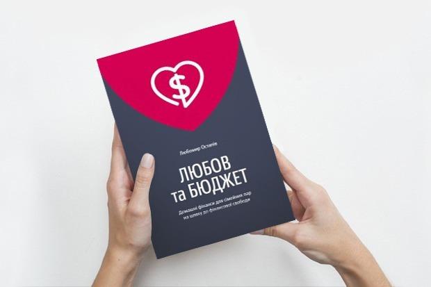 Любомир Остапів: «Любов та бюджет» — Книга тижня на The Village Україна
