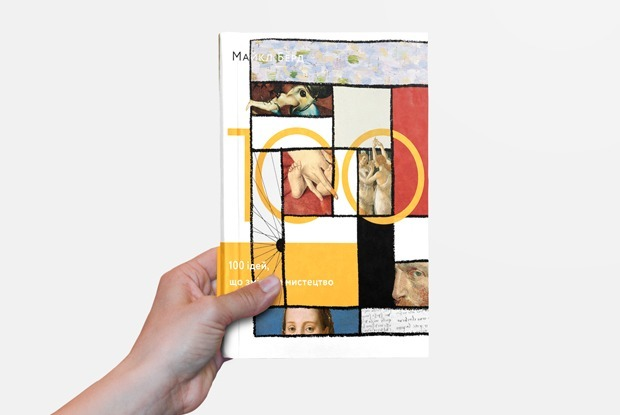 10 ідей, що змінили мистецтво, з нової книги Майкла Берда  — Книга тижня на The Village Україна