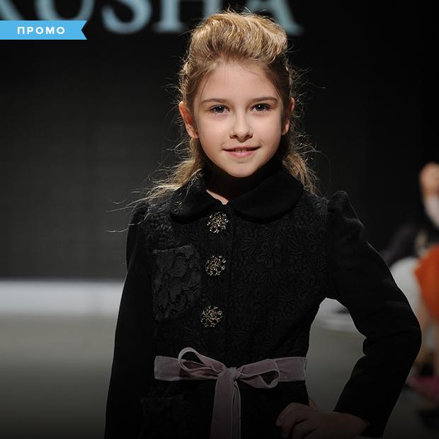 Мода для найменших: що робити на Junior Fashion Week — Промо на The Village Україна