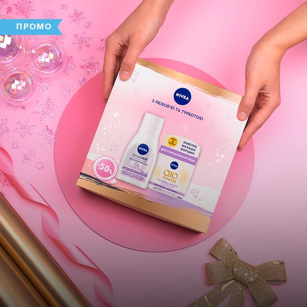 Для сухої, чутливої та зрілої: подарункові набори для різних типів і потреб шкіри від NIVEA — Новорічний дайджест на The Village Україна