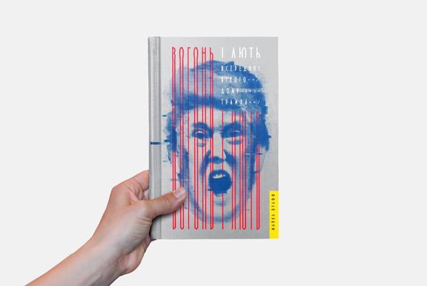 Майкл Вулфф – «Вогонь і лють: всередині Білого дому Трампа» — Книга тижня на The Village Україна