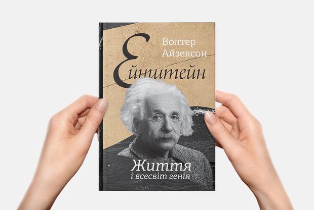 Яким був Ейнштейн? 15 епізодів з його біографії, яку написав Волтер Айзексон — Книга тижня на The Village Україна