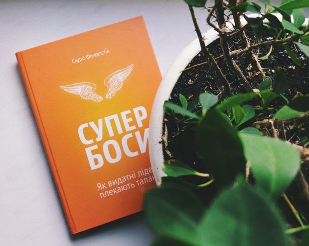 Сидні Фінкелстін – «Супербоси. Як видатні лідери плекають таланти»  — Книга тижня на The Village Україна