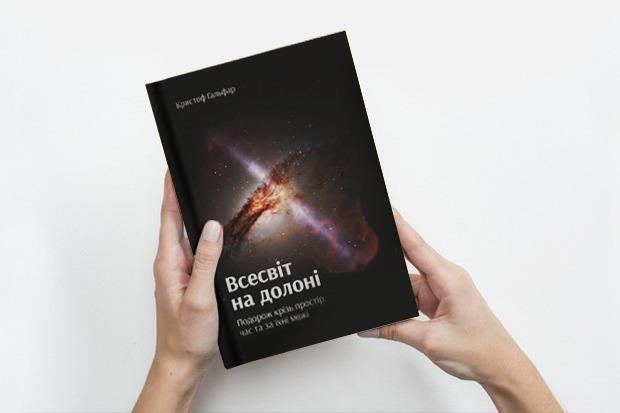 Кристоф Ґальфар: «Всесвіт на долоні» — Книга тижня на The Village Україна