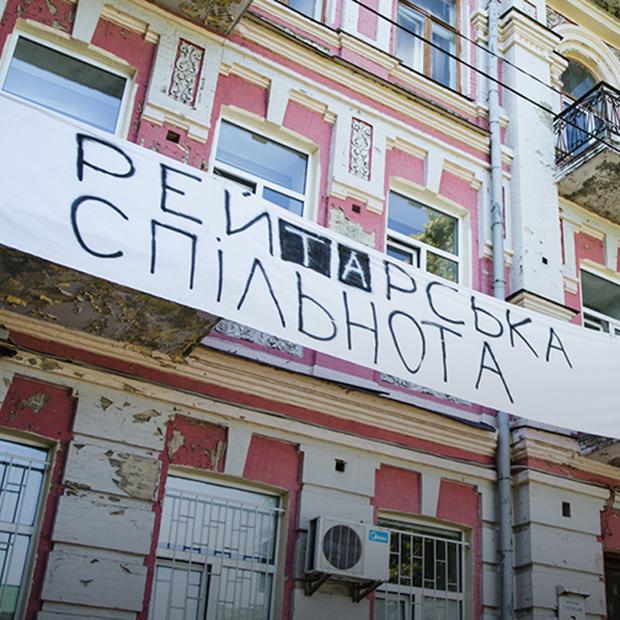 Хто і чому влаштував сквот на Рейтарській  — Ситуація на The Village Україна
